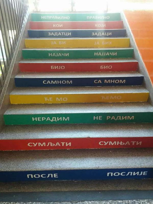 "Đaci u Foči osmislili ""pametne"" stepenice (Foto: facebook.com)"