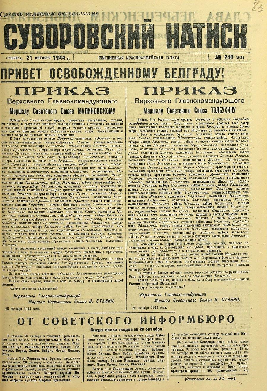 """Članak """"Bitke za Beograd"""" u novinama Drugog ukrajinskog fronta (foto:Ministarstvo odbrane Rusije)"""