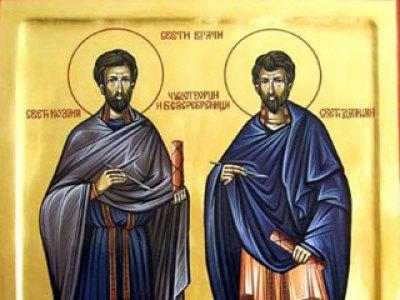 Sveti Vrači (ilustracija) -