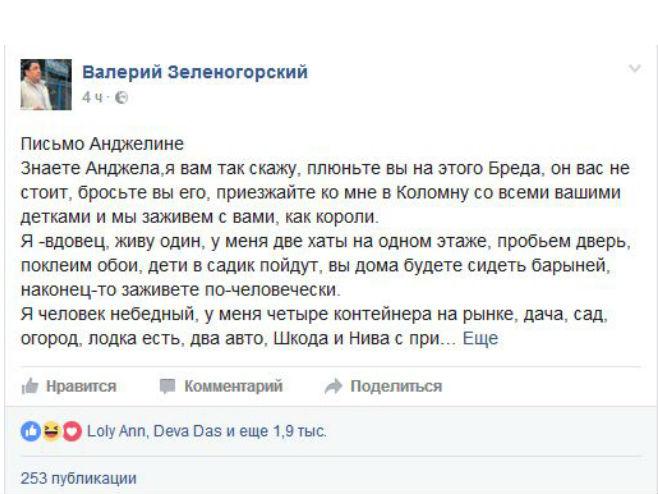 Post na fejsbuku Valerija Zelenogorskog  (Foto: Screenshot )