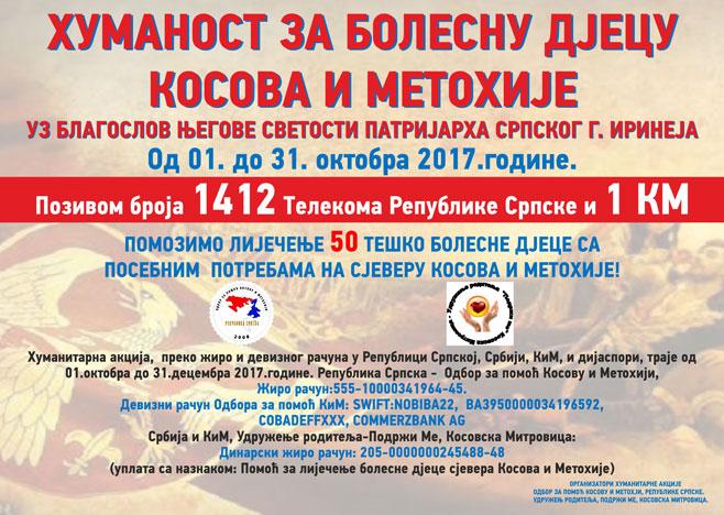 Помоћ за болесну дјецу Косова и Метохије (ФОТО: РТРС)
