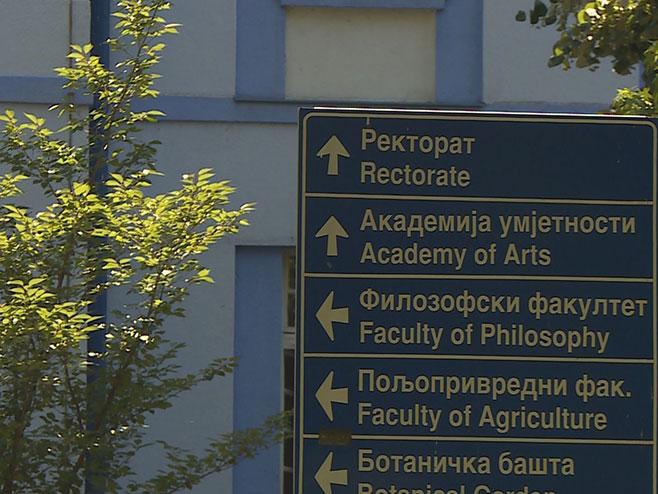 Факултет - Фото: РТРС