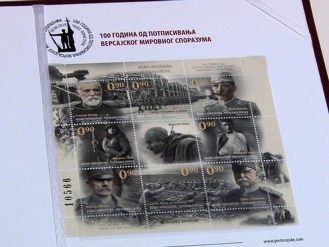 Поштанска маркица (Фото: РТРС)