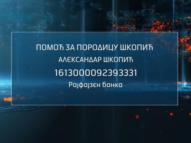 Помоћ за породицу Шкопић