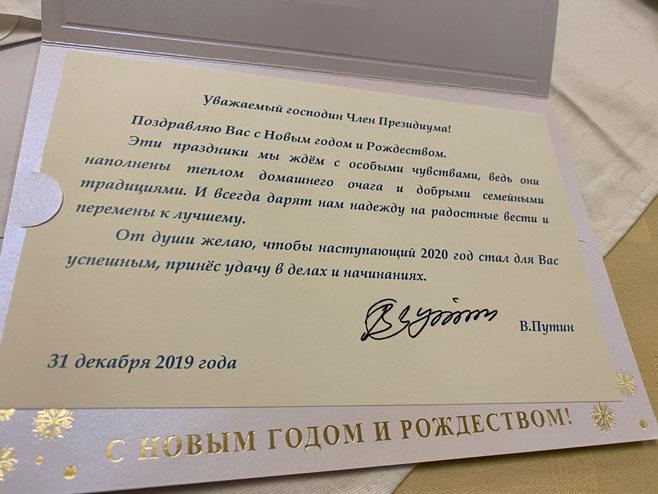 Москва - честитка Владимира Путина , Милораду Додику (Фото: СРНА)