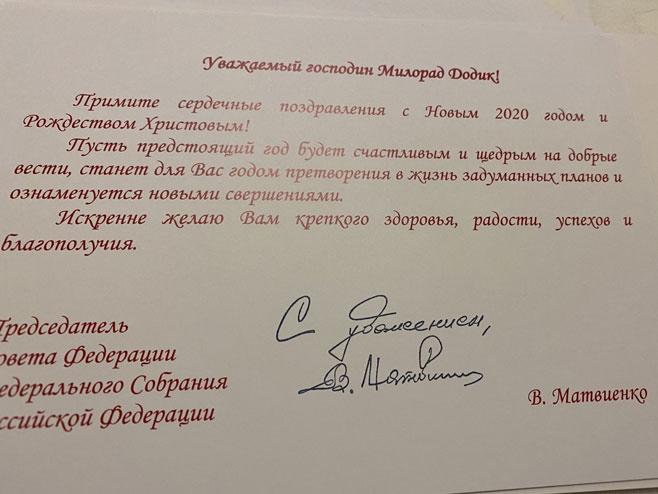 Москва - Честитка Валентине Матвијенко Милораду Додику (Фото: СРНА)